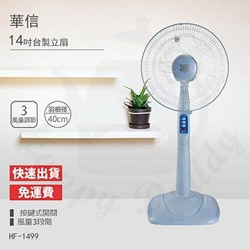 【南紡購物中心】【華信】 MIT台灣製造14吋立扇/強風電風扇/涼風扇 HF-1499