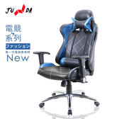 電競椅賽車椅【JUNDA】990K電競椅