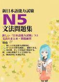 新日本語能力試驗N5文法問題集