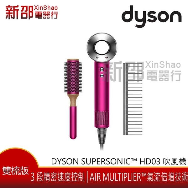 *~新家電錧~*【Dyson Supersonic™ 吹風機 HD03】桃紅色 專用透氣髮捲梳及順髮 【實體店面】