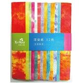 美術紙 我愛中華 P-024-6 12色入浮染紙【文具e指通】 量販團購A
