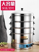 蒸包子機 電蒸籠商用不銹鋼多功能定時電蒸鍋超大容量蒸包機家用蒸包爐饅頭  DF