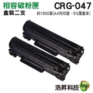 【相容盒裝碳匣 黑色2支】Canon CRG-047 適用於LBP110 MF113W