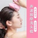 電動洗頭刷男女士沐浴防水洗頭梳儀頭皮止癢硅膠護理聲波按摩梳子快速出貨
