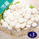 有機美白菇(100g±5%/包)X3【愛買冷藏】
