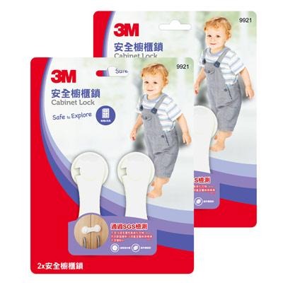 3M 兒童安全安全廚櫃鎖9921