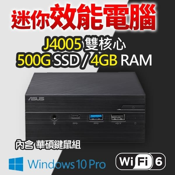 【南紡購物中心】ASUS 華碩 VivoMini PN40-COM WiFi6 迷你效能電腦(J4005/4G/500G SSD/W10 PRO)