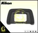 ES數位 NIKON D5000 D70 D5200 D5100 D3200 D3100 DK24 原廠眼罩 DK-24