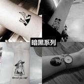 限定款刺青貼紙黑暗系刺青貼防潑水 男女 持久 正韓 仿真 性感手繪刺青小清新貼紙