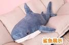 【138公分】大鯊魚抱枕 娃娃 海洋動物 生日禮物 客廳擺設餐廳布置 兒童節禮物 聖誕節交換禮物