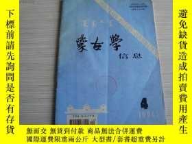 二手書博民逛書店罕見蒙古學信息1996年4期Y11359 出版1996
