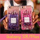 【萌萌噠】三星 Galaxy S8 / S8 Plus  閃粉液體流沙香水瓶保護殼 全包防摔軟邊 手機殼  附水晶掛繩