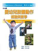 (二手書)0-8歲嬰幼兒肢體動作經驗與教學