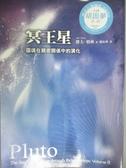 【書寶二手書T1/兩性關係_KHK】冥王星:靈魂在親密關係中的演化_傑夫.格林,  韓沁林
