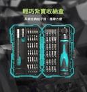Pro'sKit 維修螺絲起子组57合1 SD-9857M 台灣寶工