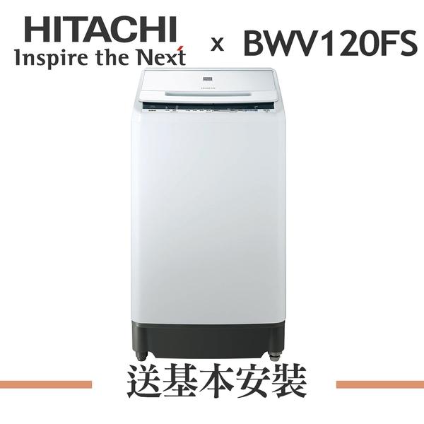 【HITACHI 日立】12KG 洗劑感測洗衣機BWV120FS(W)琉璃白 買就送震動按摩槍