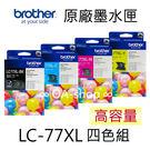 Brother LC-77XL/LC77XL 黑/藍/紅/黃四色組墨水匣※盒裝非裸裝※【原廠超大容量】