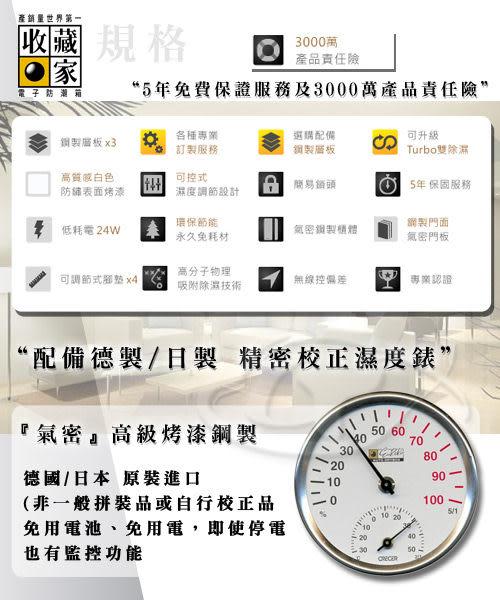收藏家專業防潮款440L電子防潮箱AXH-450M