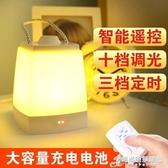 遙控節能夜奶無線充電小夜燈插電台燈臥室床頭喂奶嬰兒led起手提 雙十二全館免運