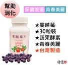 蔓越莓酵素錠 30粒199元 私密呵護 幫助消化 女性護理 女神必備 快速出貨 現貨 快速出貨