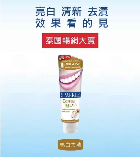SPARKLE 強效亮白去漬牙膏 90g