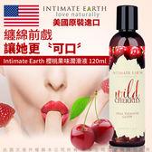 ★全館免運★原裝進口 美國Intimate-Earth Wild Cherries水果味口愛爆交潤滑液櫻桃 奇摩購物情趣商品
