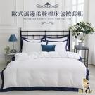 【BEST寢飾】歐式滾邊柔絲棉 被套床包組 單人3.5尺 床包加高35CM 多款任選 台灣製造