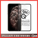 iPhone12 mini SE2 iPhoneXS MAX XR 滿版 鋼化玻璃貼 [A19] 玻璃保護貼 iPhone8/7/6s 保護貼