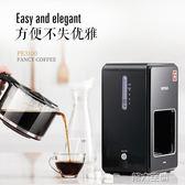 咖啡機 咖啡機家用全自動美式滴漏小型一體機煮咖啡 第六空間 igo