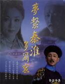 【停看聽音響唱片】【DVD】夢繫秦淮多爾袞