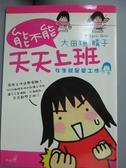 【書寶二手書T8/繪本_IOU】能不能天天上班-女生就是愛工作_大田垣晴子