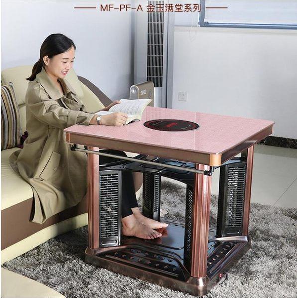 取暖桌 焱魔方電爐子家用取暖器烤火桌子多功能電熱桌電暖桌取暖桌正方形 第六空間 MKS