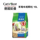德國凱優Cat's Best-草莓味粗顆粒 10L/5.5kg