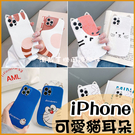 可愛貓耳朵|蘋果 iPhone 11 12 Pro max iPhone 7 8 Plus XR 超可愛橘貓 手機殼 小蠻腰 卡通 軟殼 有掛繩孔