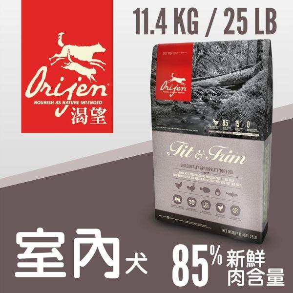 *WANG*Orijen渴望犬糧《室內挑嘴犬》11.4kg