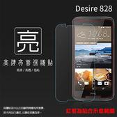 ◆亮面螢幕保護貼 HTC Desire 828 保護貼 軟性 高清 亮貼 亮面貼 保護膜 手機膜