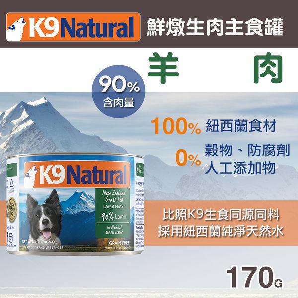 【毛麻吉寵物舖】紐西蘭 K9 Natural 90%生肉主食狗罐-無穀羊肉370g 狗罐頭/主食罐