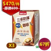 【三多】防彈MCT咖啡  (7入/盒) 【3盒組】胺基酸 中鏈三酸 【康富久久】