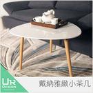 戴納雅緻小茶几 (DIY商品) 【UR DESIGN 客廳系列】(新品)
