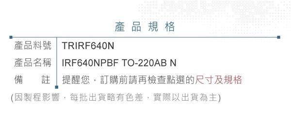 『堃邑Oget』IRF640NPBF HEXFET Power MOSFET 場效電晶體 200V/18A/150W TO-220AB N-CHANNEL
