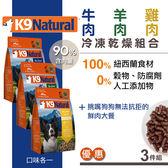 【SofyDOG】K9 Natural 狗狗生食餐 (冷凍乾燥) 三件組 牛肉/羊肉/雞肉 生食 狗飼料 成犬  幼犬