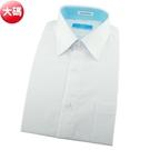 【南紡購物中心】【襯衫工房】長袖襯衫-白色網目織紋  大碼45