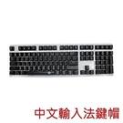 中文輸入法鍵帽-注音/倉頡/大易輸入法鍵帽/適用通用規格電競鍵盤軸體/具透光性