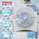 SANLUX台灣三洋 風扇 14吋機械式箱型扇 SBF-1400A