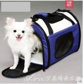寵物外出包貓包狗包可折疊狗狗背包泰迪外出便攜狗包貓籠 艾美時尚衣櫥 YYS