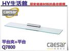 凱撒衛浴 Caesar 玻璃平台架 Q7800 不鏽鋼平台夾 [區域限制]