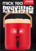 大容量商用奶茶桶保溫桶奶茶店不銹鋼果汁豆漿飲料桶開水桶涼茶桶 台北日光