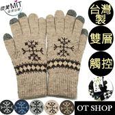 OT SHOP手套‧男用款‧冬日溫暖禦雪花圖騰‧台灣製雙層觸控手套‧現貨四色‧G18057