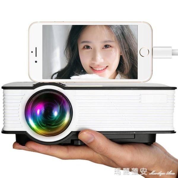 手機投影儀家用高清1080P無線wifi智慧微型迷你led投影機igo 瑪麗蓮安