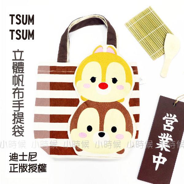 ☆小時候創意屋☆ 迪士尼 正版授權 奇奇蒂蒂 TSUM TSUM 立體 帆布 手提袋 便當包 購物袋 便當袋